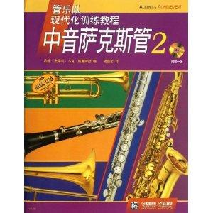 管乐队现代化训练教程:中音萨克斯管2(原版引进)(附CD光盘1张)
