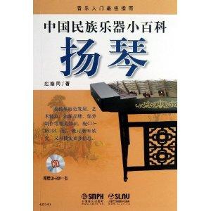 中国民族乐器小百科:扬琴(附CD-ROM光盘1张)