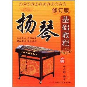 新编扬琴基础教程(修订版)