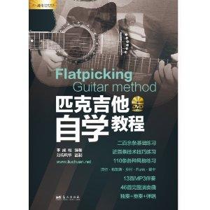 匹克吉他自学教程