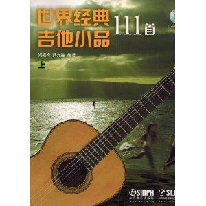 世界经典吉他小品111首(上下册)(附CD2张)