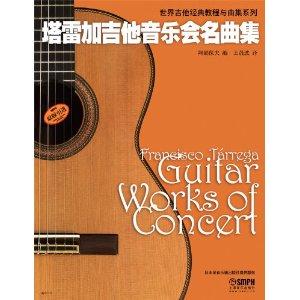 塔蕾加吉他音乐会名曲集