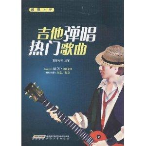 超易上手:吉他弹唱热门歌曲