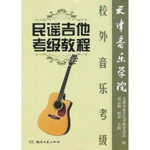天津音乐学院校外音乐考级:民谣吉他考级教程