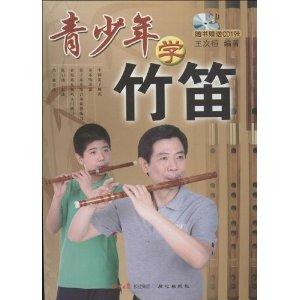 青少年学竹笛(附光盘) [平装]