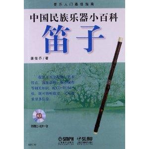 中国民族乐器小百科:笛子(附CD-ROM光盘1张) [平装]