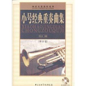 小号经典重奏曲集-(全5册)-(附分谱)-(随书附赠CD1张)