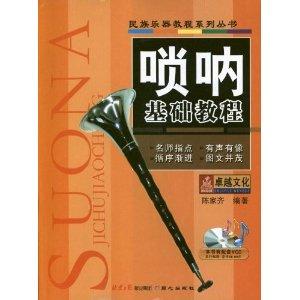 民族乐器教程系列丛书:唢呐基础教程