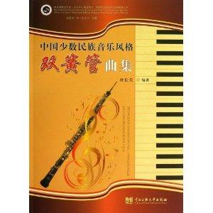 中国少数民族音乐风格双簧管曲集