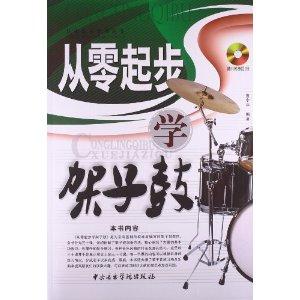 从零起步系列丛书:从零起步学架子鼓(附CD光盘)