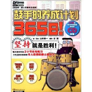 365日鼓手的养成计划(附CD光盘)