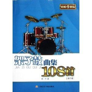 架子鼓曲集108首(修订版)