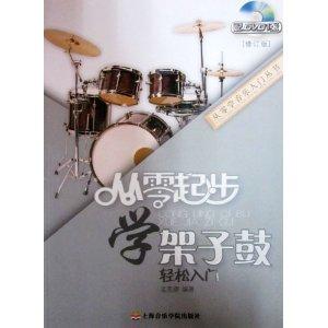 从零起步·学架子鼓-轻松入门【配DVD1张】