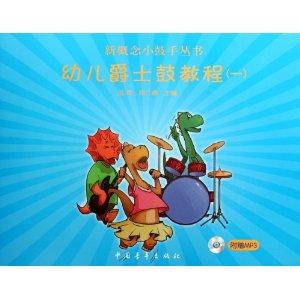幼儿爵士鼓教程1(附MP3光盘1张)