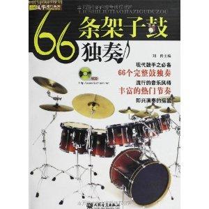 66条架子鼓独奏(附CD光盘1张)