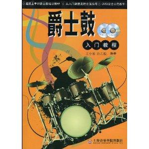 爵士鼓入门教程(附伴奏CD光盘1张、示范DVD光盘1张)