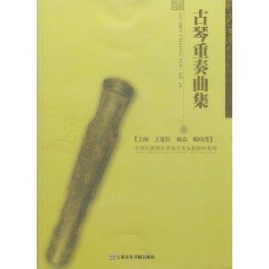古琴重奏曲集/中国民族器乐表演专业本科教材系列