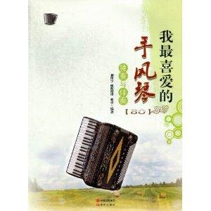 我最喜爱的手风琴-独奏与伴奏-80