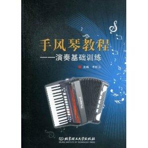 手风琴教程:演奏基础训练