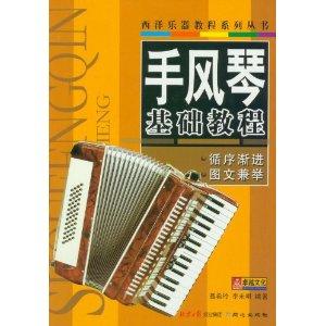 西洋乐器教程系列丛书:手风琴基础教程