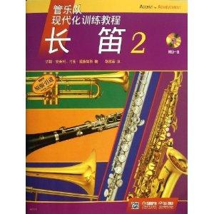 管乐队现代化训练教程:长笛2(原版引进)(附CD光盘1张)