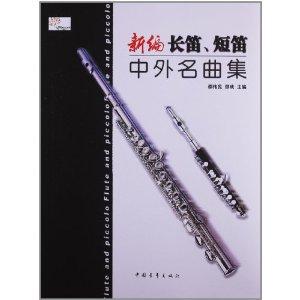 新编长笛、短笛中外名曲集