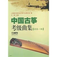 中国古筝考级曲集.演奏级 共三册
