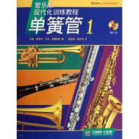 管乐队现代化训练教程-单簧管(1)附CD一张