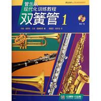管乐队现代化训练教程-双簧管(1)附CD一张