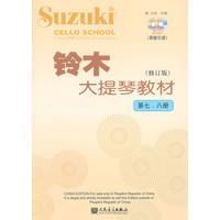 铃木大提琴教材(修订版 第七、八册)