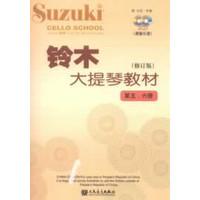 铃木大提琴教材(修订版 第五、六册)
