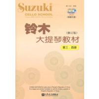 铃木大提琴教材(修订版 第三、四册)