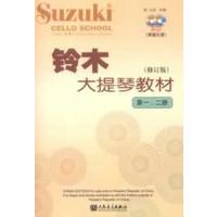 铃木大提琴教材(修订版 第一、二册)