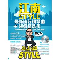 江南style:最新流行钢琴曲超级精选集(附CD)