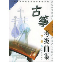 古筝考级曲集(上下册)