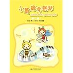 小蜜蜂学钢琴(第二册)