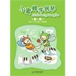 小蜜蜂学钢琴(第一册)