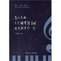 当代美国高等钢琴教育的理念与实践
