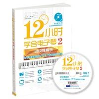 12小时学会电子琴2-电子琴演奏进级DVD视频教程自学攻略:进级提高班(附DVD-9)