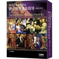 西方经典音乐作品萨克斯管演奏指导 套装版 共五册