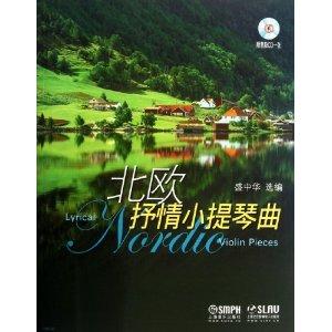 北欧抒情小提琴曲(附CD光盘1张)