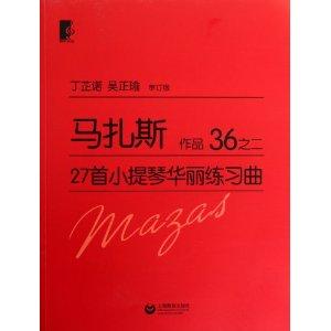 马扎斯27首小提琴华丽练习曲:作品36之2