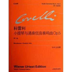 科雷利小提琴与通奏低音奏鸣曲Op.5(第2卷)