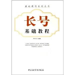基础教程系列丛书:长号基础教程