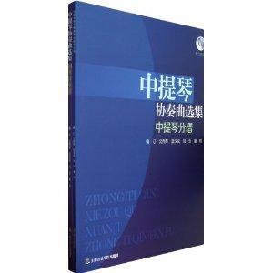 中提琴协奏曲选集(套装全2册)(附CD2张)