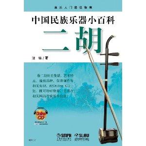 中国民族乐器小百科:二胡(附CD-ROM光盘1张)
