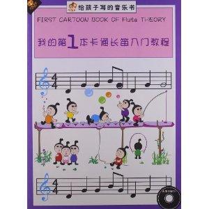 给孩子写的音乐书:我的第1本卡通长笛入门教程(附CD光盘1张)