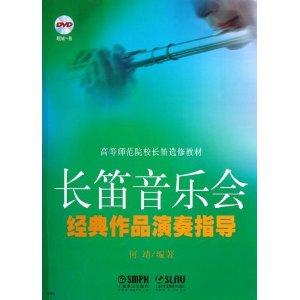 长笛音乐会经典作品演奏指导