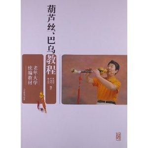 老年大学统编教材:葫芦丝巴乌教程