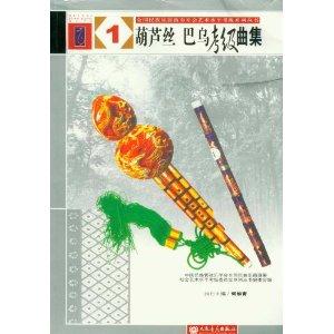 葫芦丝巴乌考级曲集(套装共2册)